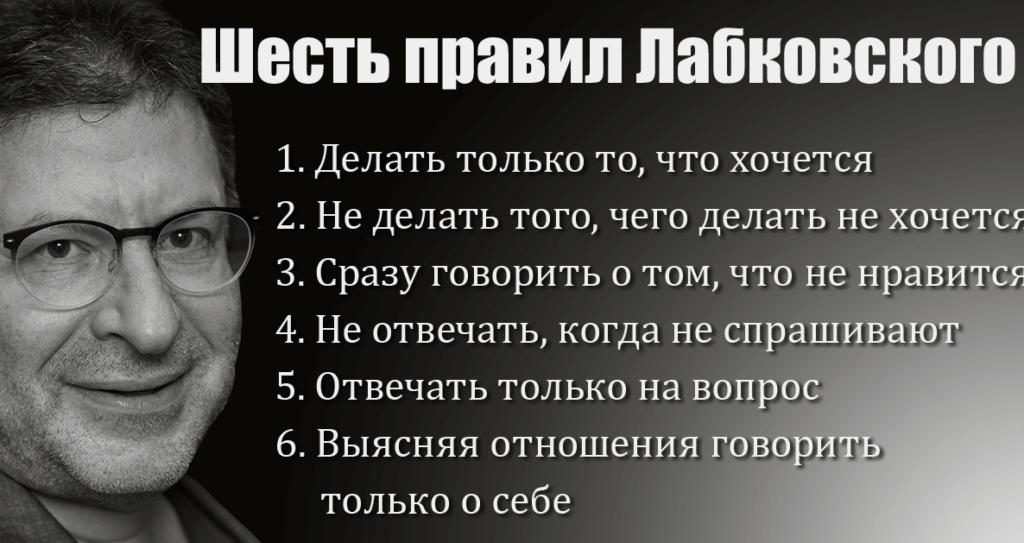 Цитаты Михаила Лабковского