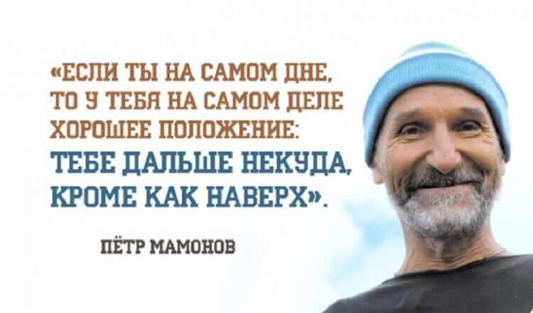 Цитаты Петра Мамонова