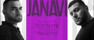 Слова песни HammAli & Navai - Пустите меня на танцпол 19