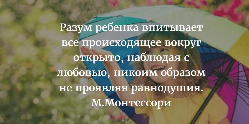 Цитаты Марии Монтессори