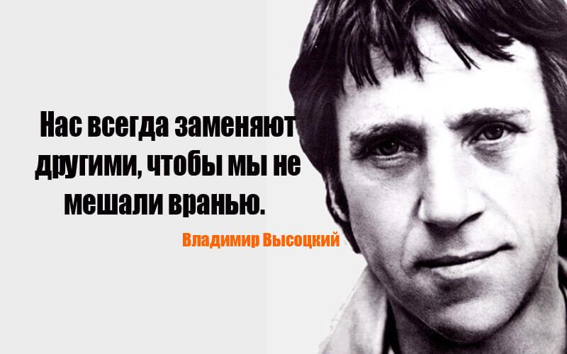 цитаты Высоцкого