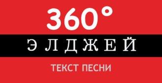 Слова песни Элджей - 360 2