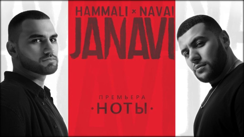 Текст песни HammAli & Navai - Ноты