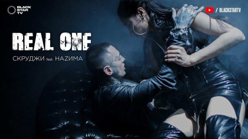 Текст песни и клип Скруджи feat. НАZИМА — Real One