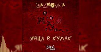 Слова песни GAZIROVKA - Яйца в кулак 5