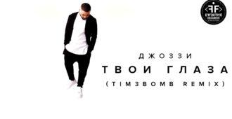 Текст песни Джоззи - Твои Глаза (Tim3bomb Remix) 3