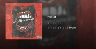 Текст песни Пульсы - Hostel 7