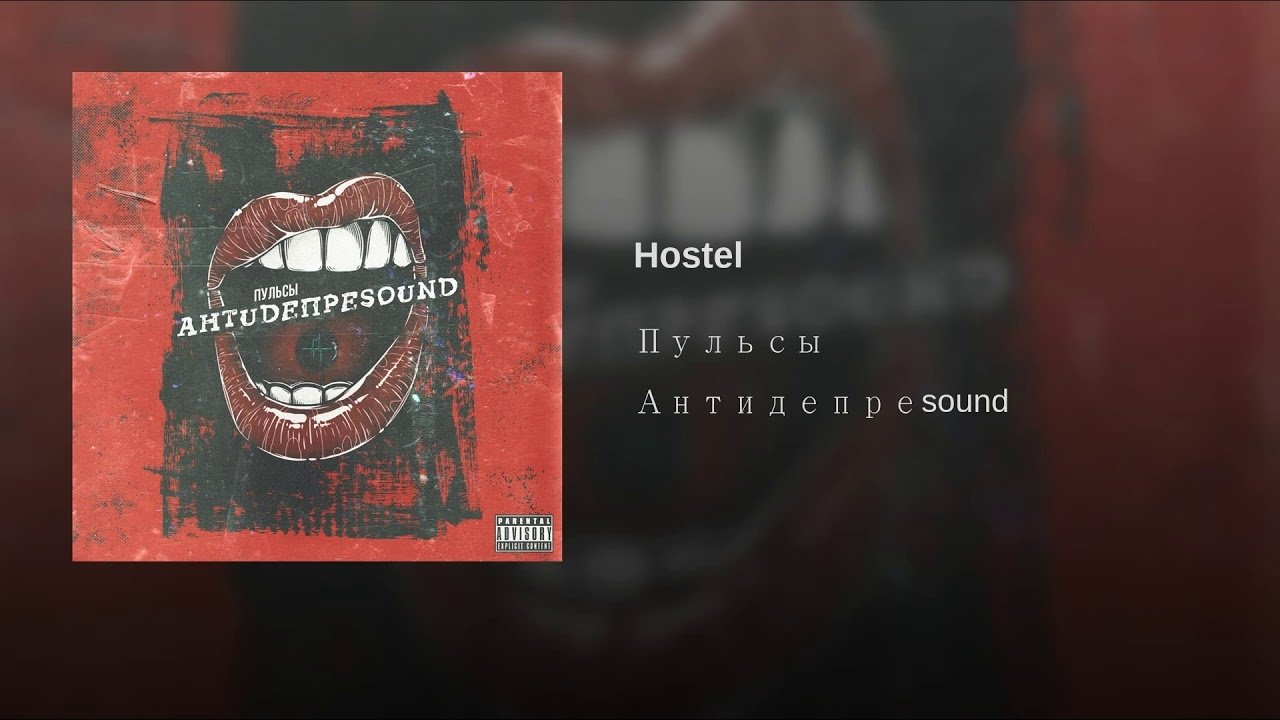 Текст песни Пульсы - Hostel 1