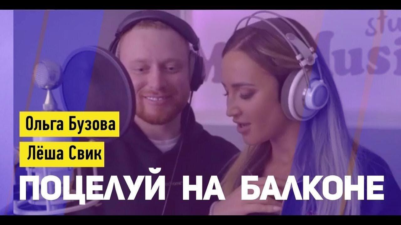 Текст песни Ольга Бузова и Лёша Свик - Поцелуй на балконе 1