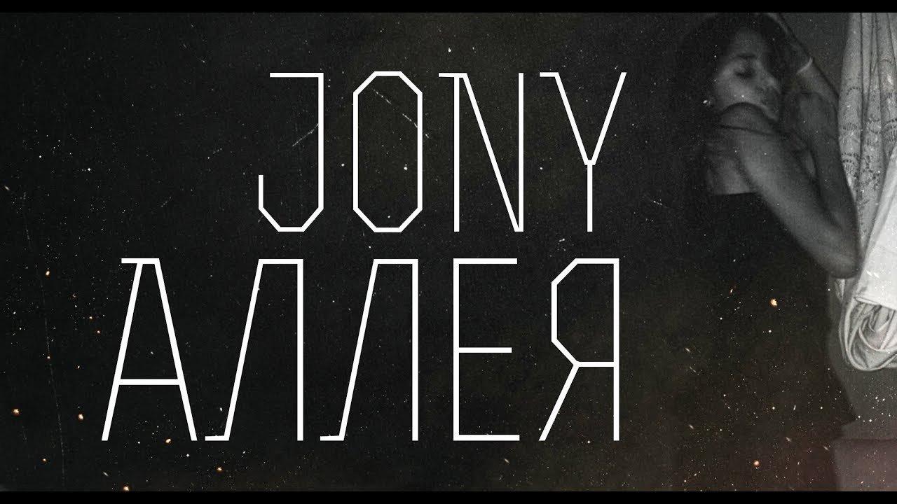 Текст песни JONY - Аллея 1