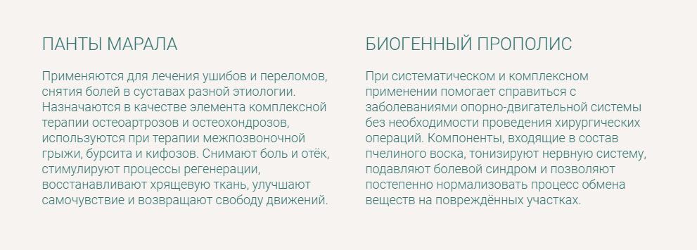сустапрайм официальный сайт