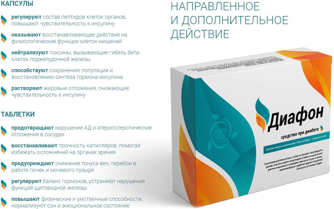 Диафон cредство от диабета в Киеве