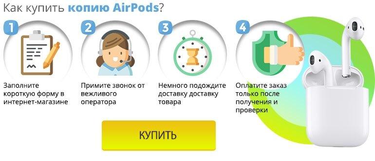 Обзор и отзывы о копии беспроводных наушников AirPods