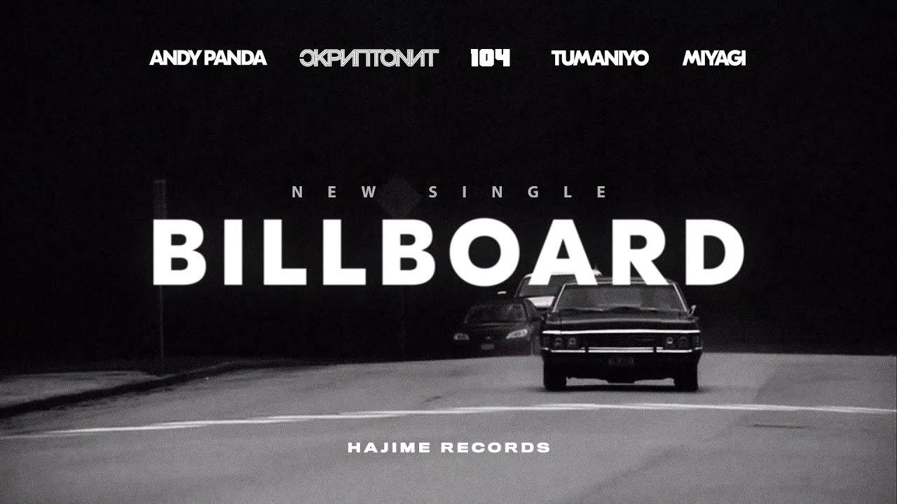 Andy Panda feat. Скриптонит, 104, TumaniYO & Miyagi - Billboard