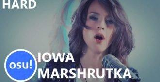 Текст песни IOWA — Маршрутка 7