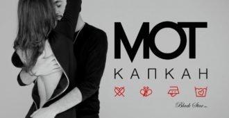 Текст песни Мот — Капкан 6