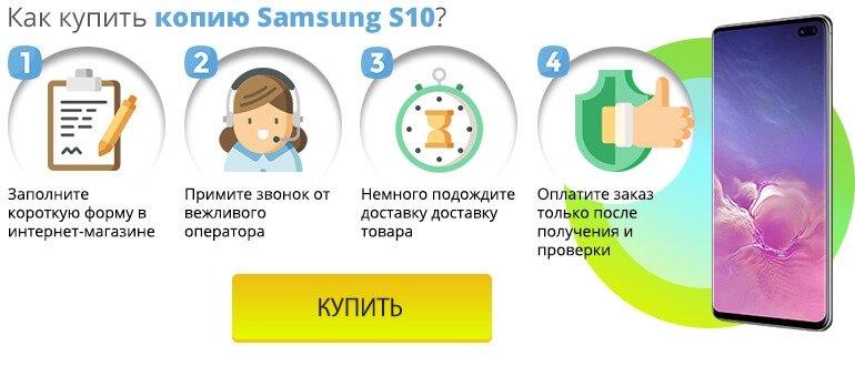 Обзор и отзывы о копии Samsung Galaxy S10