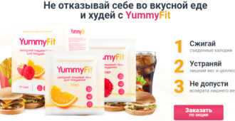 Yummy Fit преимущества