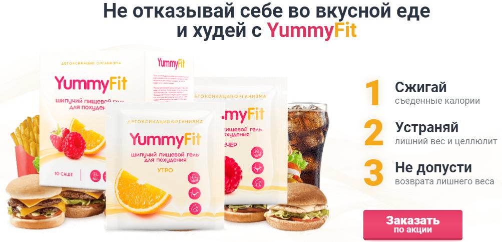 Yummy Fit — шипучий гель для снижения веса