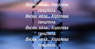 Текст песни Джаро & Ханза - Королева танцпола 22