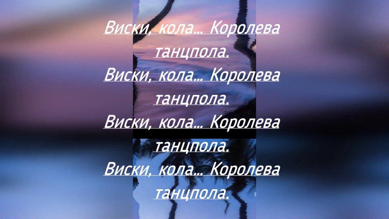 Текст песни Джаро & Ханза - Королева танцпола 1