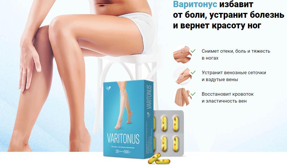 Описание препарата Варитонус