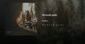 Текст песни Andro — Ночной Рейс 15