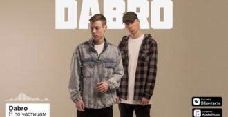 Текст песни Dabro — Я По Частицам 10