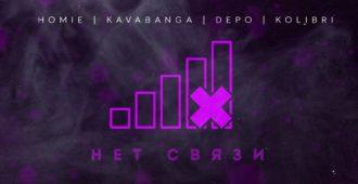 Текст песни HOMIE, Kavabanga Depo Kolibri — Нет связи 16