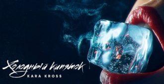 Текст песни Kara Kross — Холодный Кипяток 17