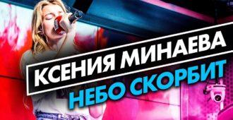 Текст песни Ксения Минаева — Небо скорбит 4