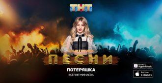 Текст песни Ксения Минаева — Потеряшка 18