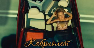 Текст песни Ленинград — Кабриолет 13