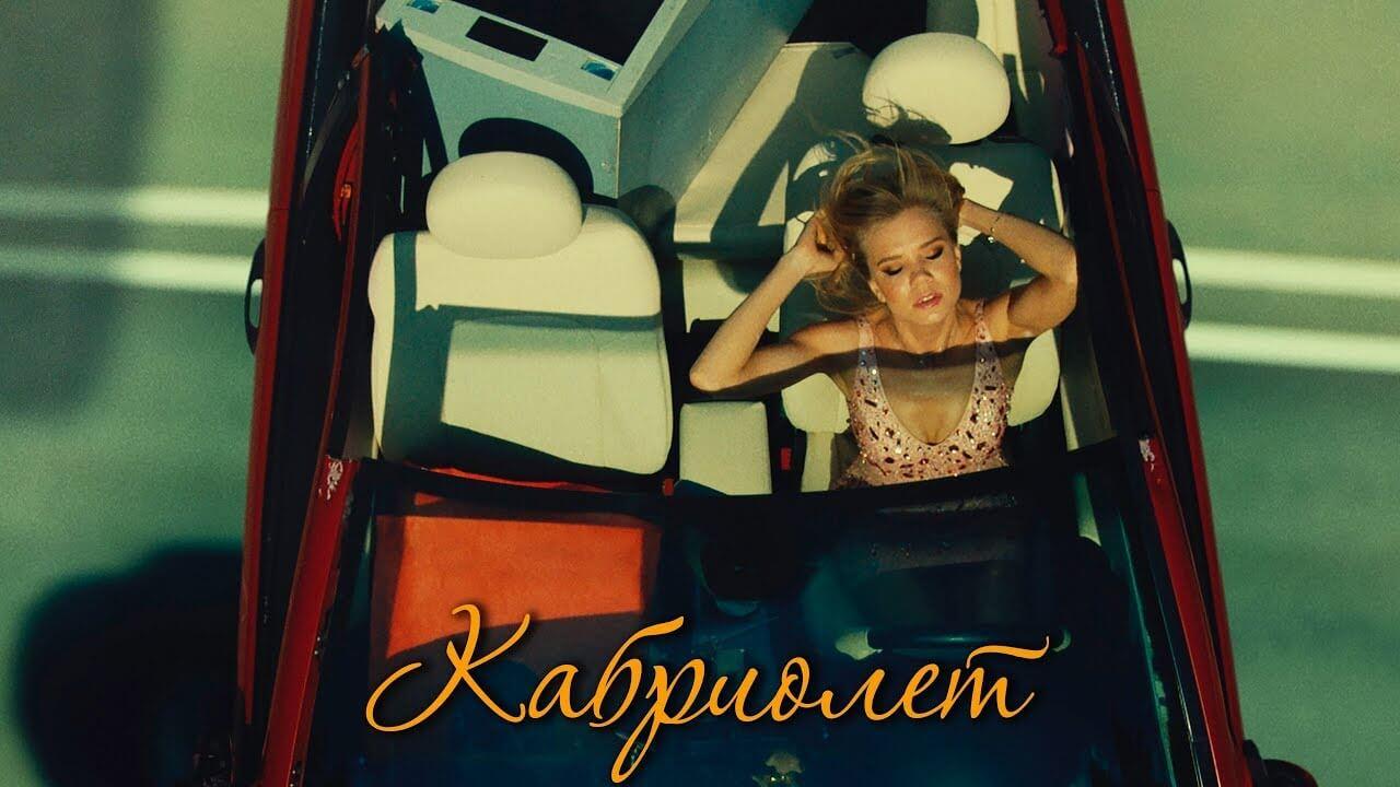 Текст песни Ленинград — Кабриолет 1