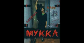 Текст песни МУККА — ДЕВОЧКА С КАРЕ 16