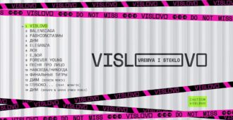 Текст песни Время и Стекло — Vislovo 10