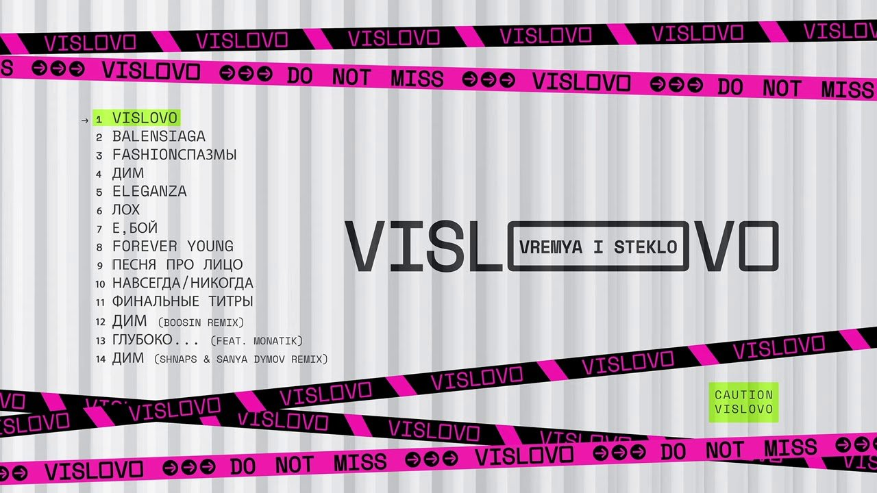 Текст песни Время и Стекло — Vislovo 5