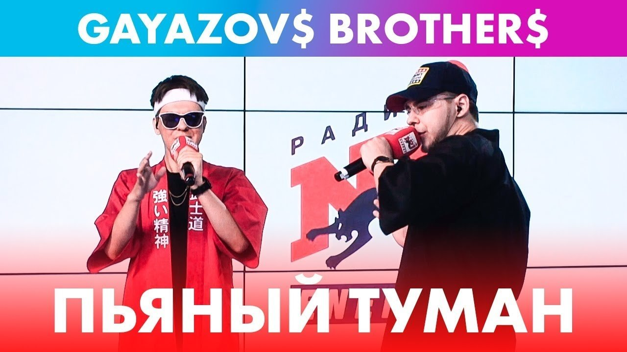 GAYAZOV$ BROTHER$ - Пьяный туман