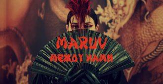 Текст песни MARUV - Между нами 2
