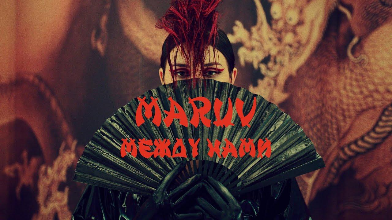 Текст песни MARUV - Между нами 1