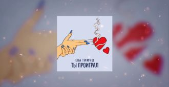 Текст песни Ева Тимуш - Ты Проиграл 6