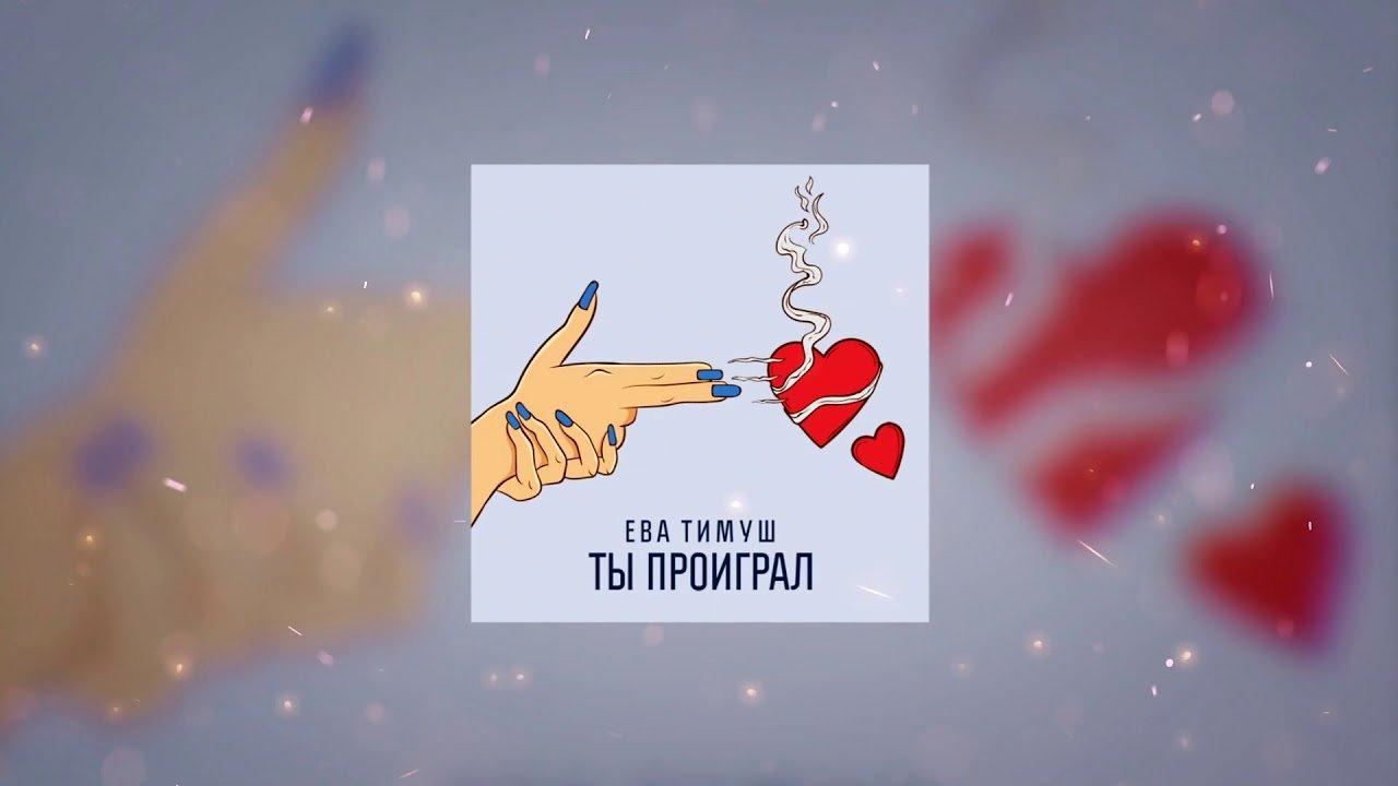 Текст песни Ева Тимуш - Ты Проиграл 5