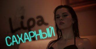 Текст песни ЛИПА - Сахарный
