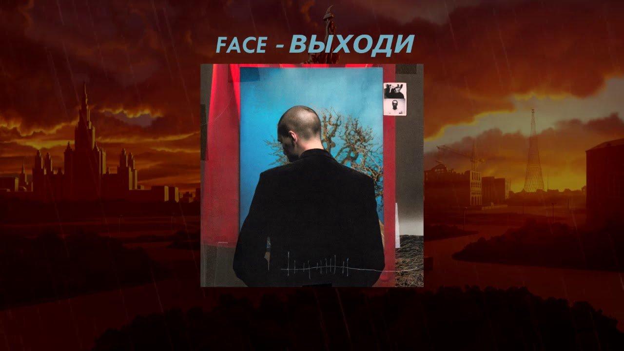 Текст песни FACE - ВЫХОДИ