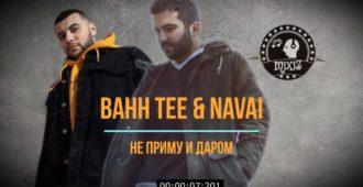 текст песни Navai, Bahh Tee - Не приму и даром