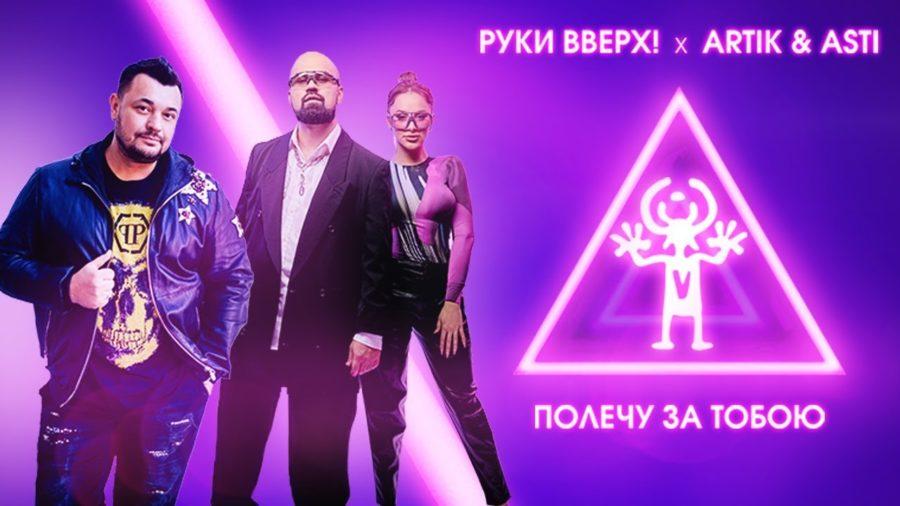 Текст песни Руки Вверх! x Artik & Asti – Полечу за тобою