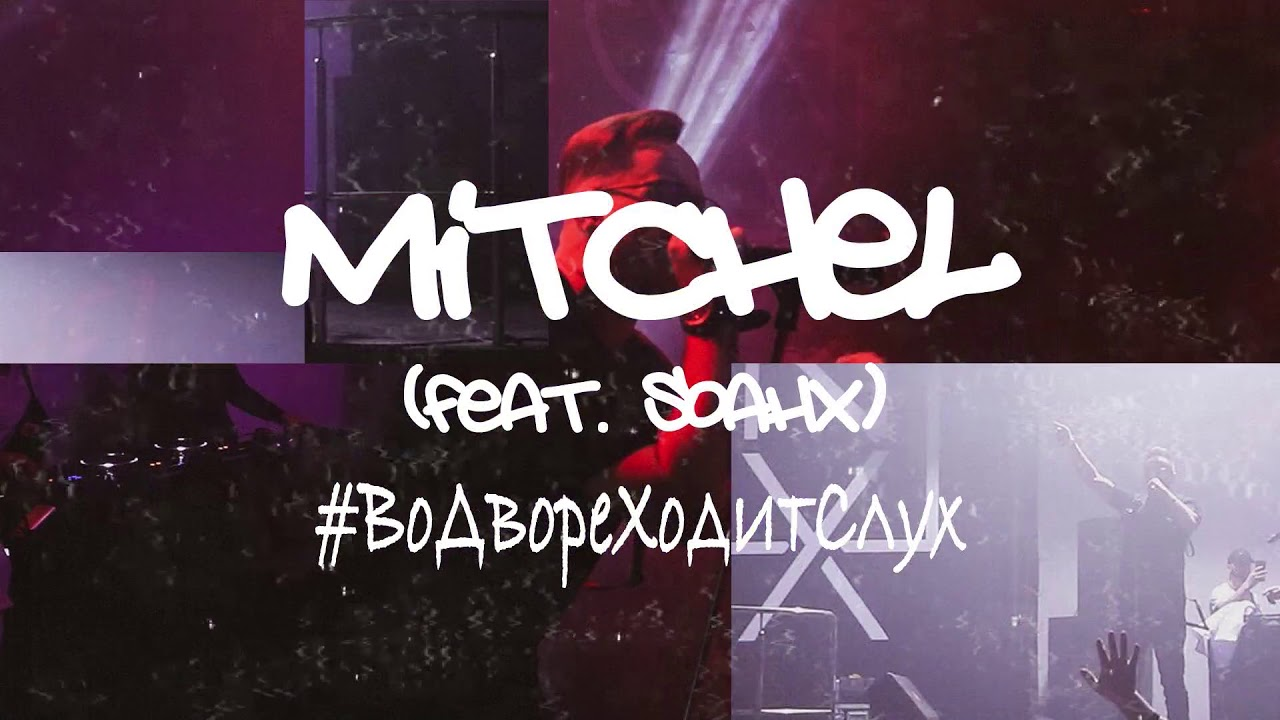 Текст песни lil Mitchel — #ВоДвореХодитСлух