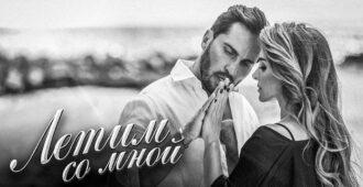 Текст песни Артур Пирожков - Летим со мной