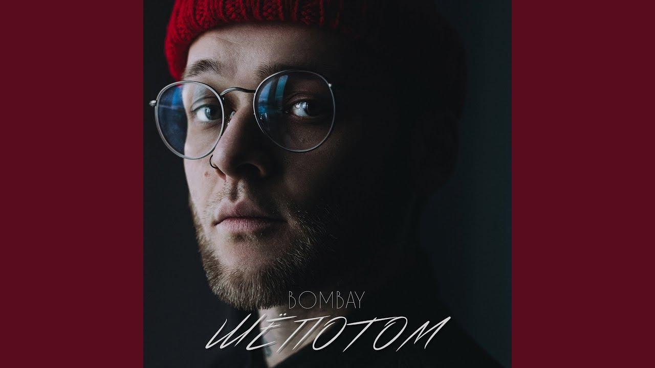 Текст песни Bombay - Шёпотом 1