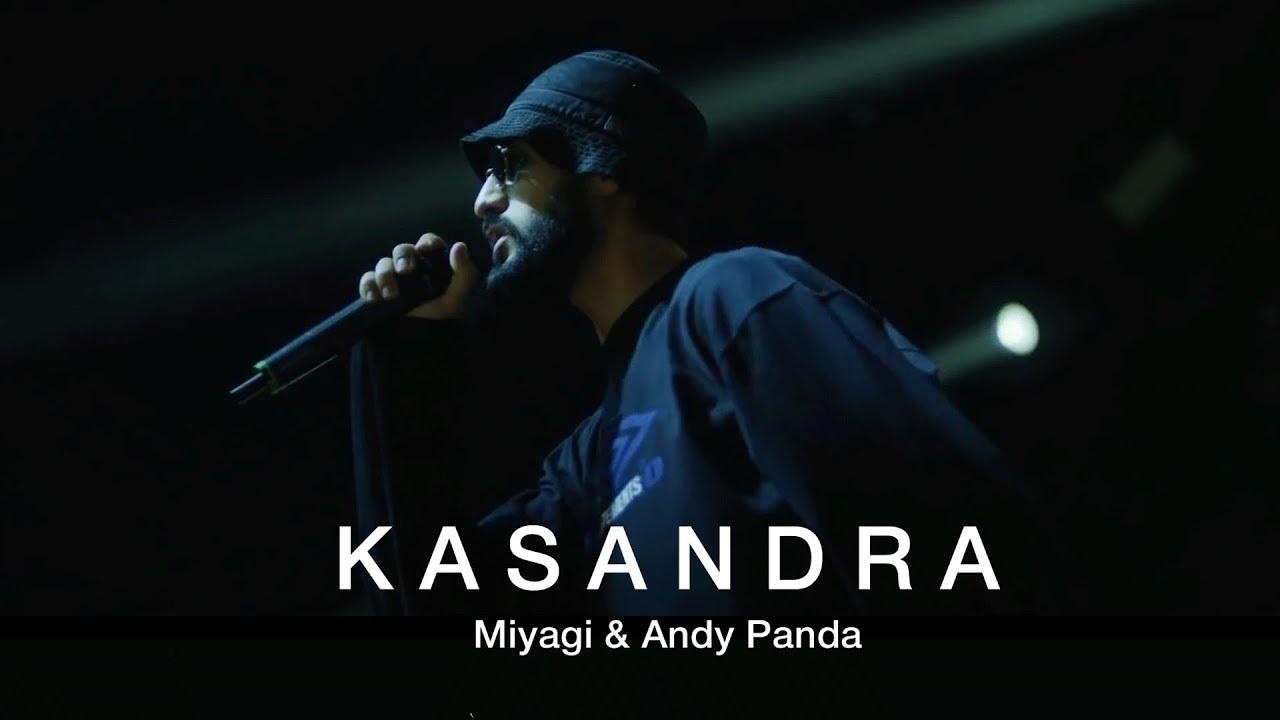 Текст песни Miyagi & Andy Panda - Kosandra
